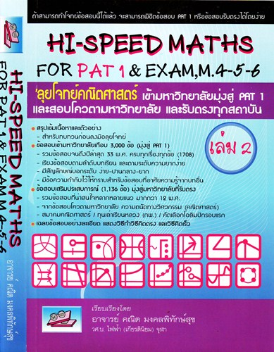 HI-SPEED MATHS FOR PAT1 & EXAM M.4-5-6