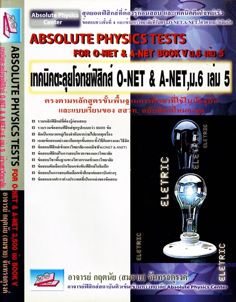 ABSOLUTE MATHS TESTS FOR O-NET & A-NET BOOK V ม.6 เล่ม 5