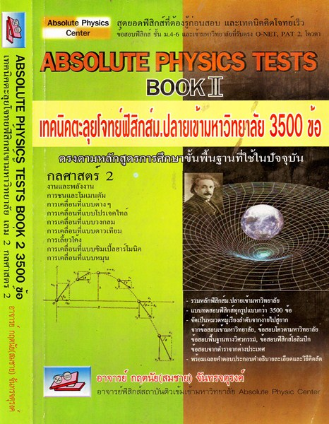 ABSOLUTE MATHS TESTS BOOK 2