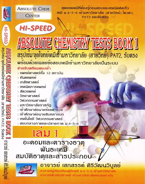 HI-SPEED ABSOLUTE CHEMISTRY TESTS BOOK1